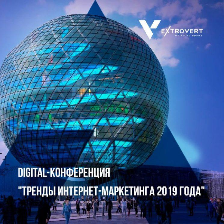 Digital-конференцию «Тренды интернет-маркетинга 2019 года»