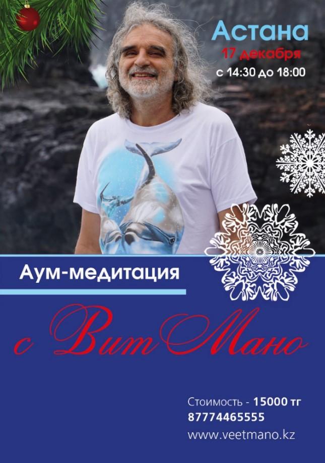 10575u30239_aum-astana