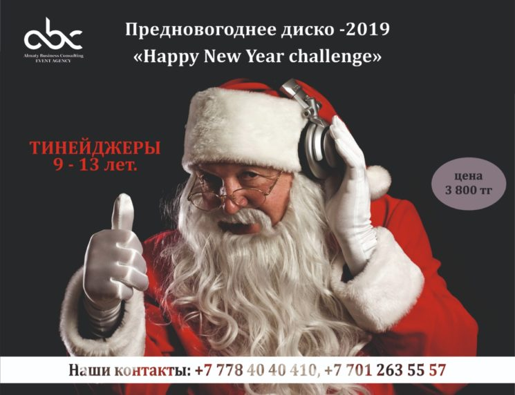 10619u30705_diskoteka