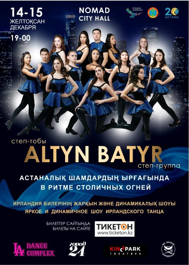 10645u30705_altyn_batyr