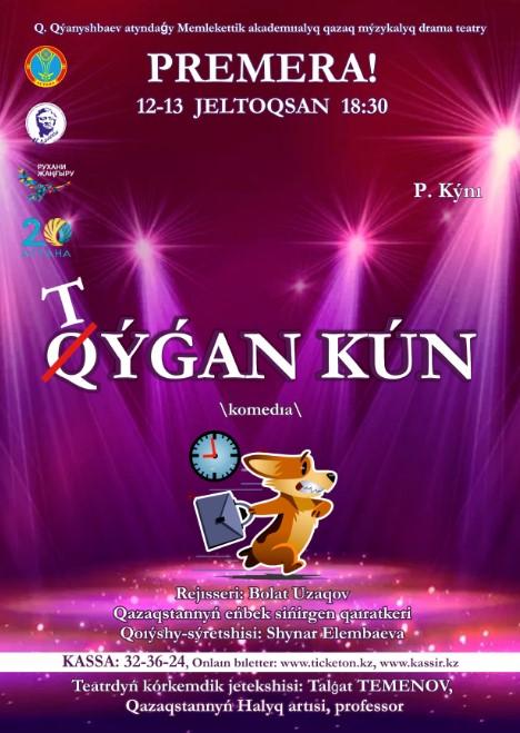10739u15171_tugan-kun-nemese-kugan-kun
