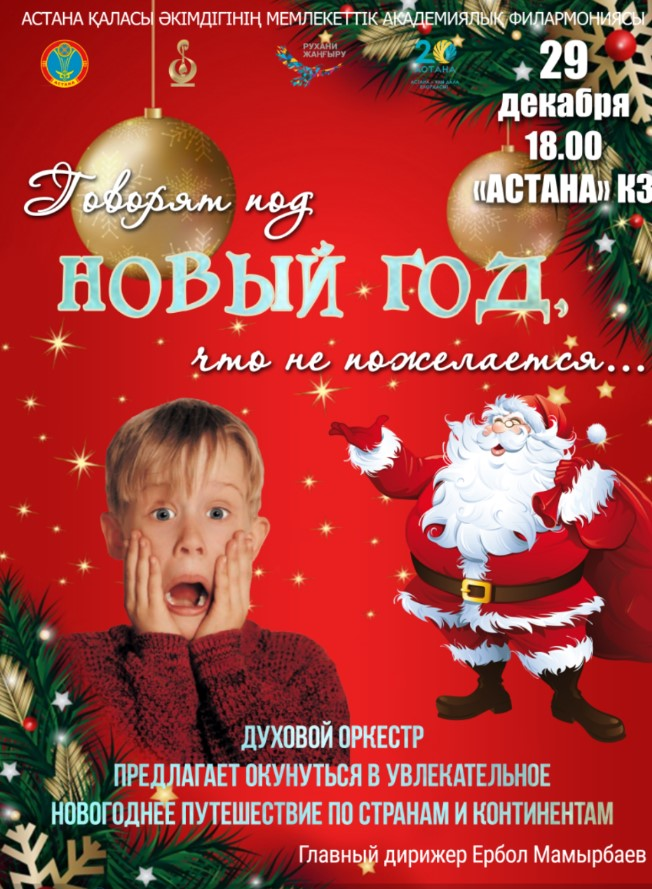 10782u15171_prazdnichnyy-kontsert-dukhovogo-orkestra-noviy-god