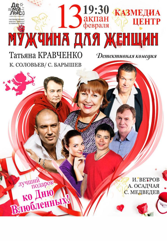 10811u30239_muzhchina-dlya-zhenshchin-v-astane2019