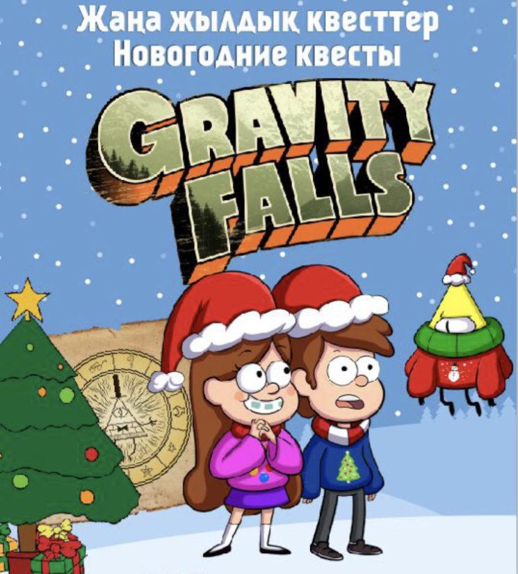 10818u30239_novogodnie-kvesty-gravity-falls-v-astane