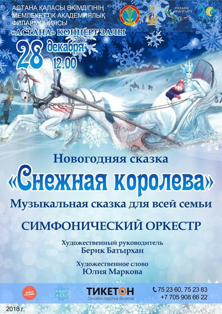 10852u15171_novogodnyaya-skazka-snezhnaya-koroleva-simfonic