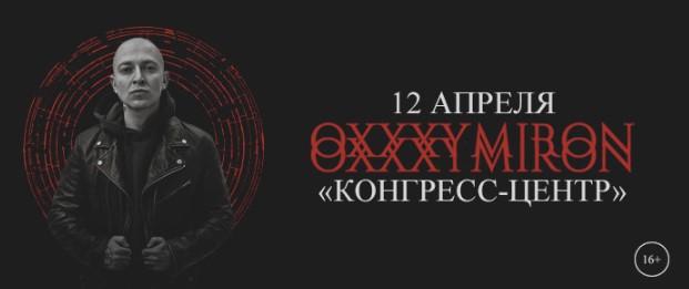 10923u15171_oxxxymiron-v-astane