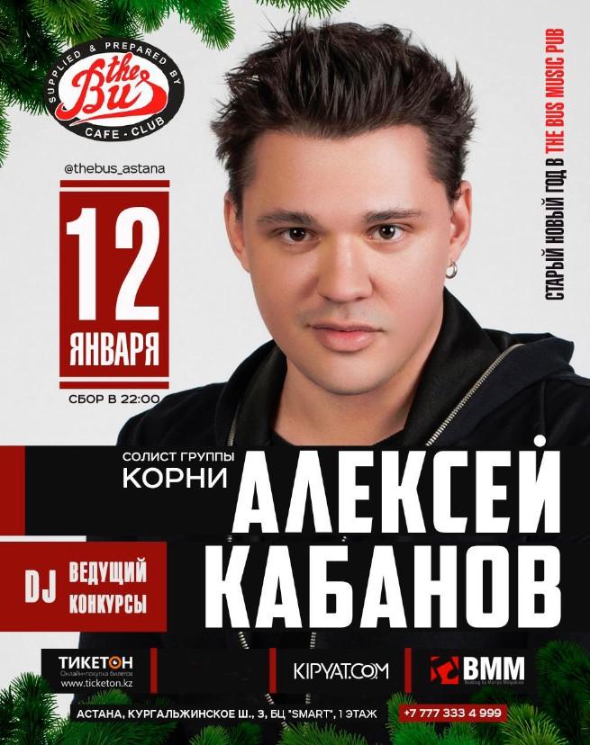 10931u15171_aleksey-kabanov-v-astane