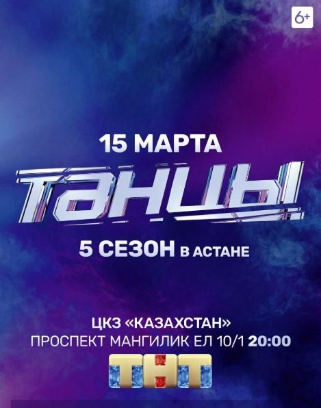 4535u15171_chou-tanci-na-tnt-v-astane