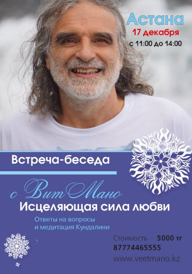 6614u30239_vstrecha-astana