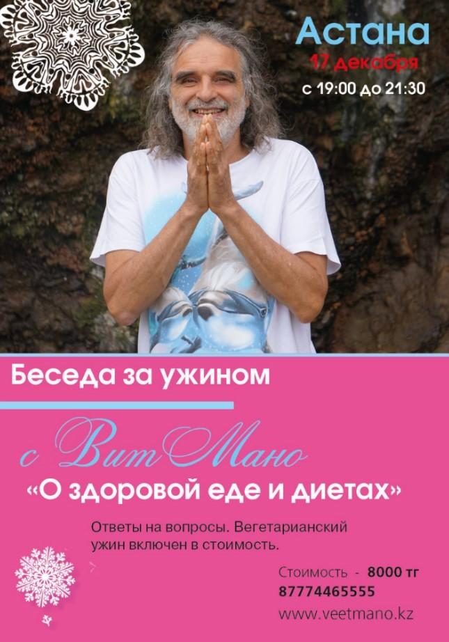 6615u30239_uzhin-astana
