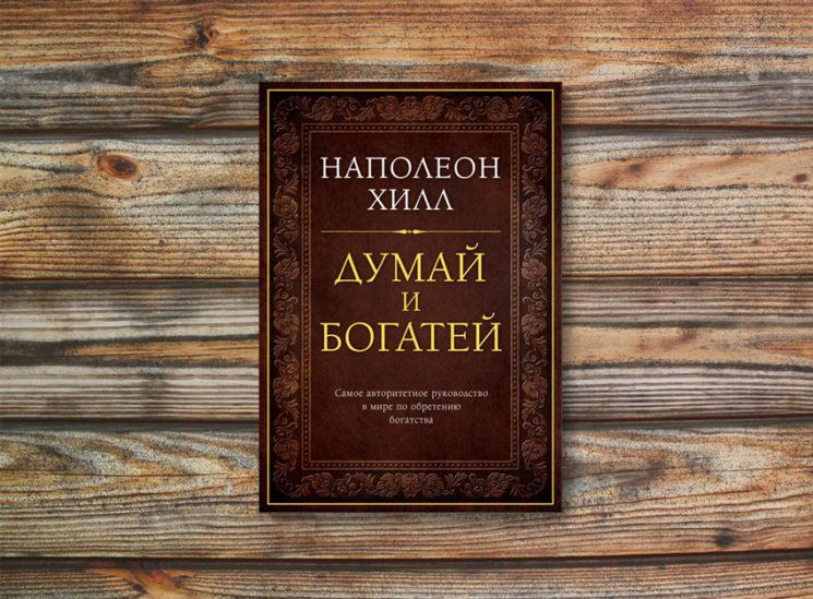 napoleon_hill_book-1215958517