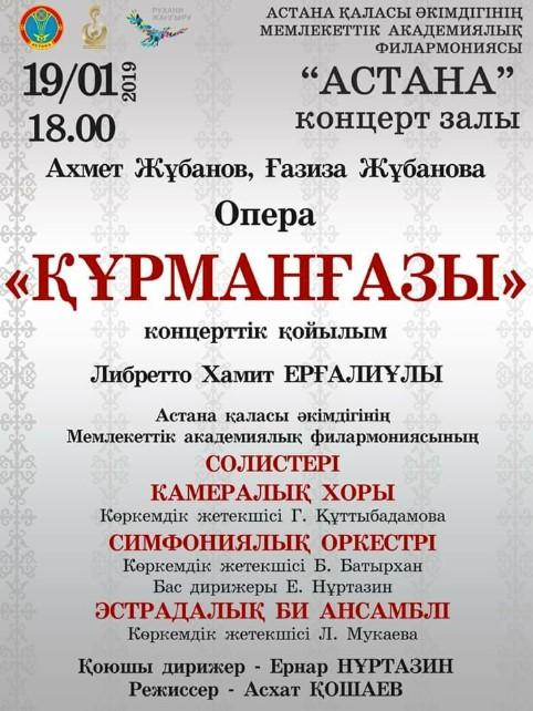 10980u15171_opera-kurmangazy