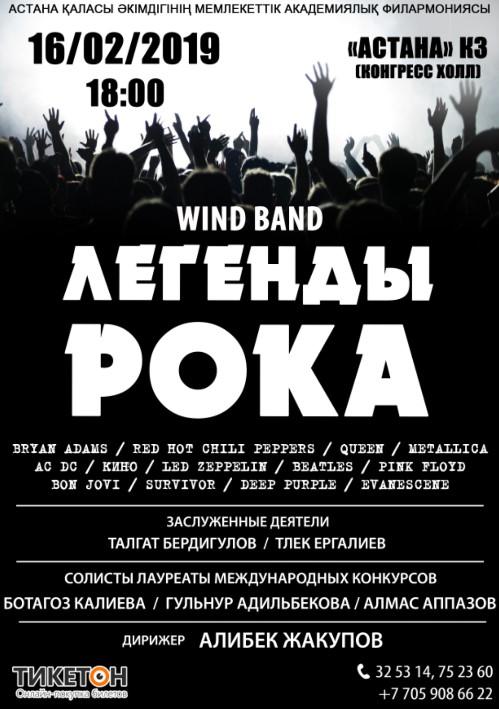 10985u15171_kontsert-legendy-roka
