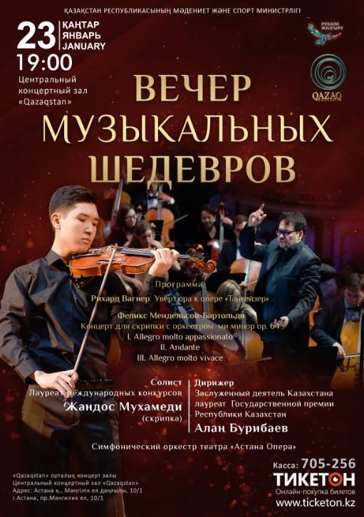 11052u15171_vecher-muzykalnykh-shedevrov