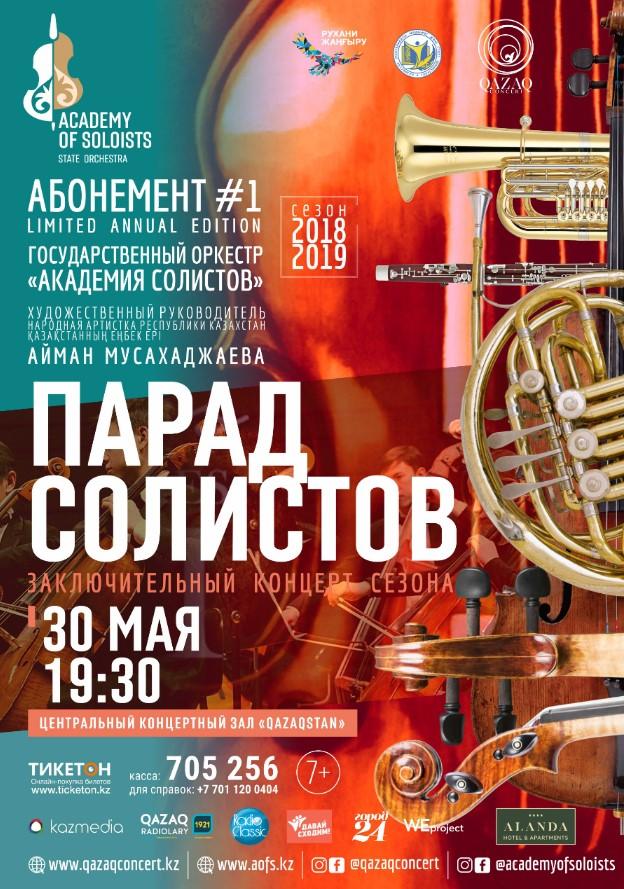 11088u15171_parad-solistov-zaklyuchitelnyy-kontsert-sezona