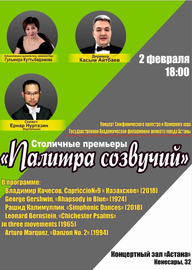 11112u30705_koncert-astany