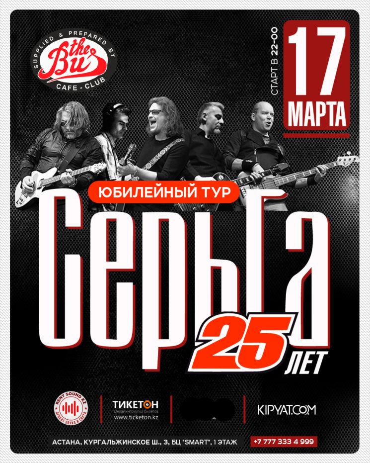 11129u30239_serga-v-astane