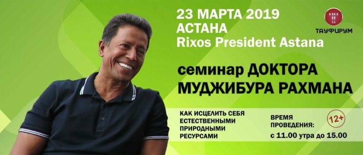 11157u30239_seminar-doktora-madzhibura-rakhmana-v-astane-3