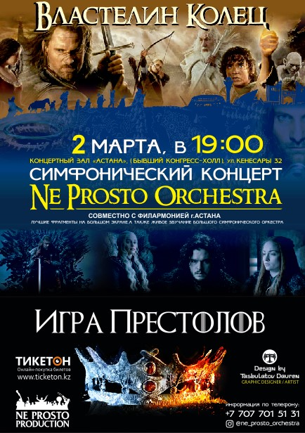 11197u15171_kontsert-simfonicheskogo-orkestra-vlastelin-kolets-i-igra-prestolov