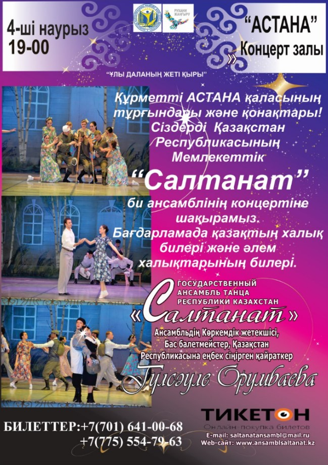 6828u30239_kontsert-ansamblya-tantsa-saltanat-1