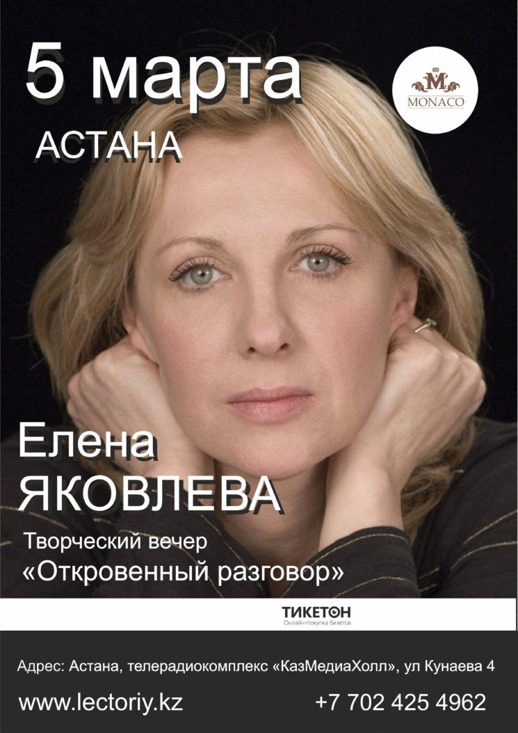 elena-yakovleva-min