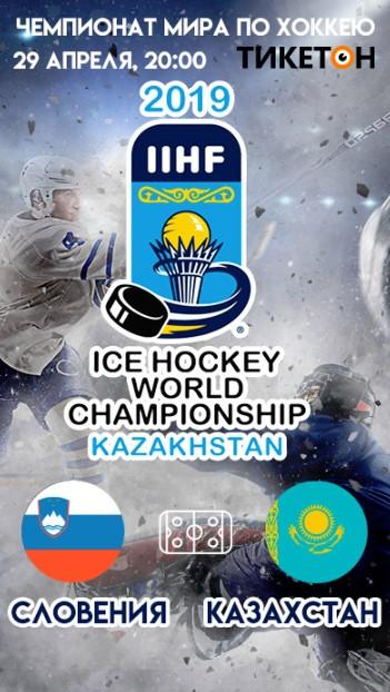 11249u15171_sloveniya-kazakhstan