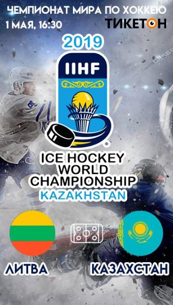 11253u15171_kazakhstan-litva