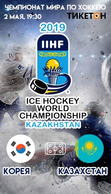 11256u15171_koreya-kazakhstan