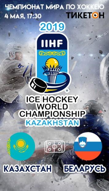 11259u15171_kazakhstan-belarus