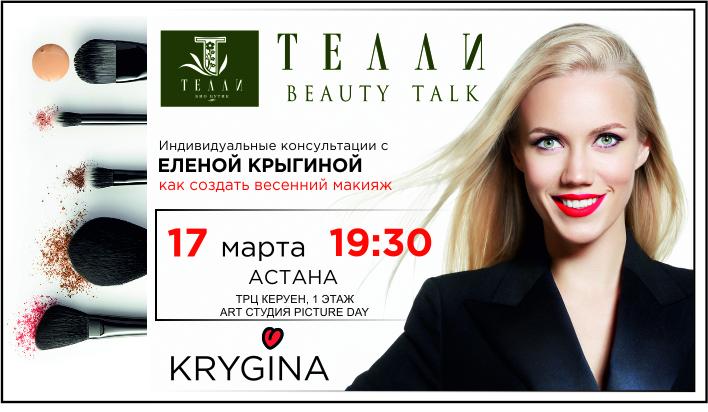 11687u30705_krygina-almaty-1234