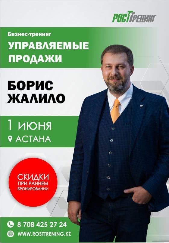 11760u30705_zhalilo-2019-prodazhi