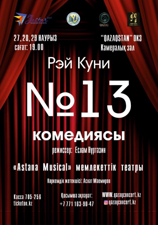 11776u30239_spektakl-13-tskz