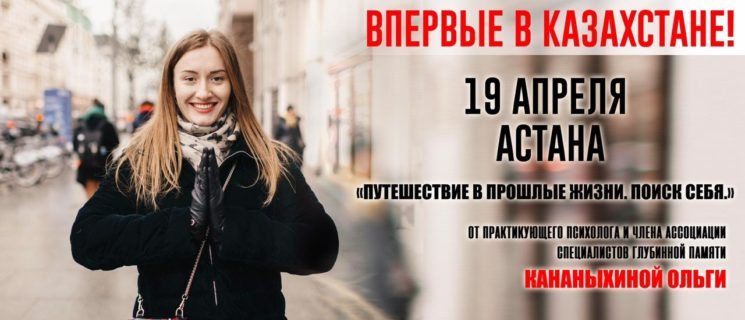 11800u30705_seminar-astana