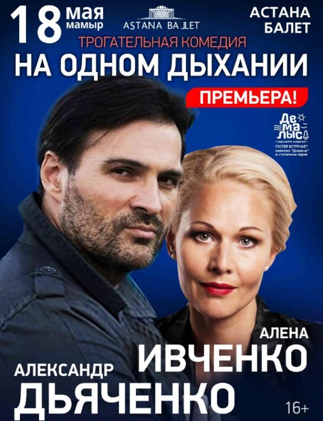 11819u30239_spektakl-na-odnom-dykhanii-v-astane