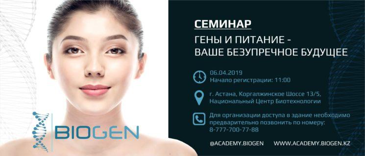 11932u30239_seminar-geny-i-pitanie-vashe-bezuprechnoe-budushchee