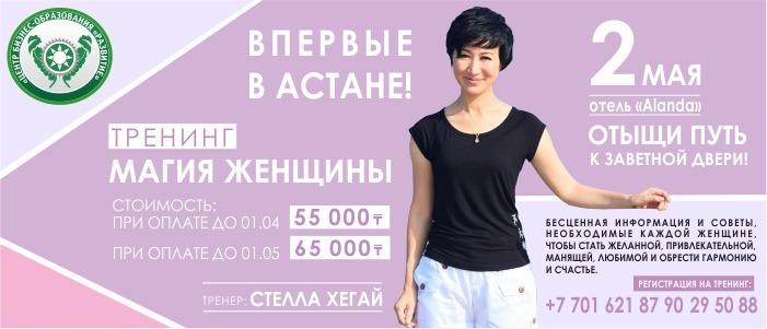 11993u30239_trening-magiya-zhenshchiny-1