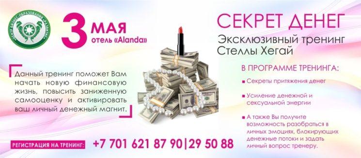 11995u30239_trening-stelly-khegay-sekret-deneg-1