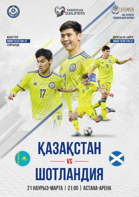 match-kazakhstan-shotlandiya1