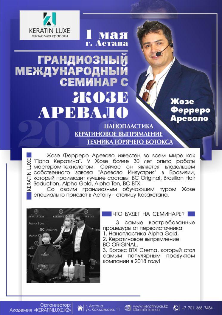12036u30239_seminar-sekrety-po-rekonstruktsii-volos