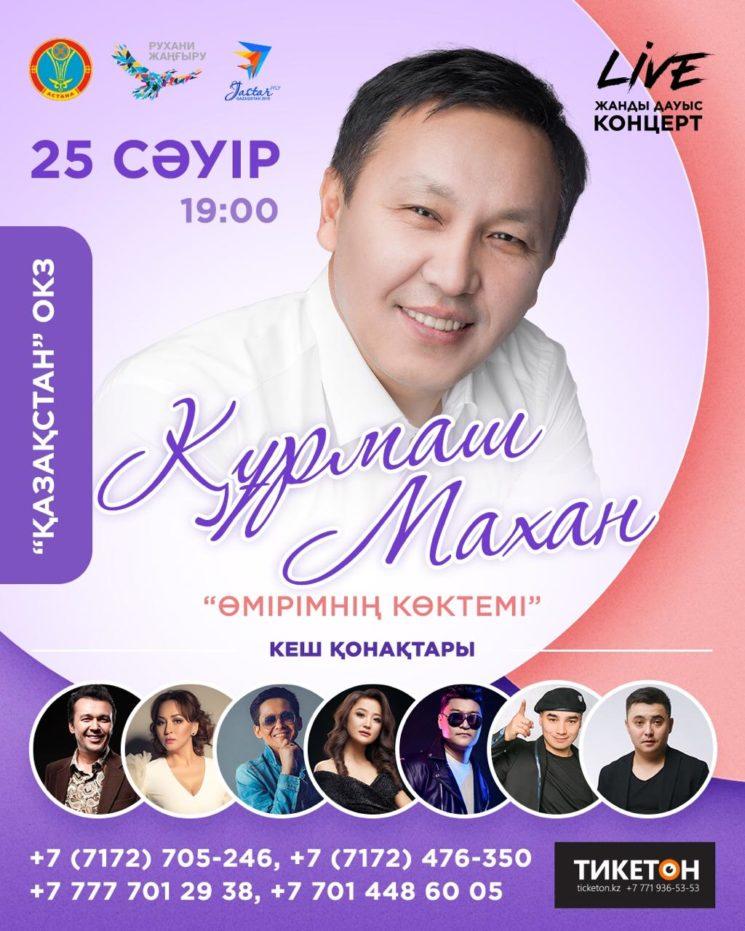 12184u30239_qurmash-makhanovtyn-omirimnin-koktemi-atty-an-keshi-1