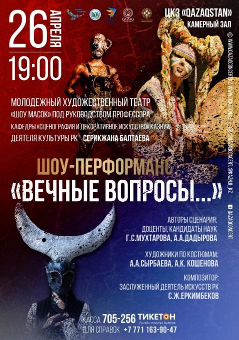 12186u15171_vechnye-voprosy-shou-performans
