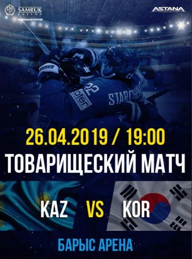 12228u15171_tovarishcheskiy-match-kazakhstan-koreya