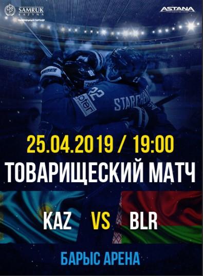 12229u15171_tovarishcheskiy-match-kazakhstan-belarus1