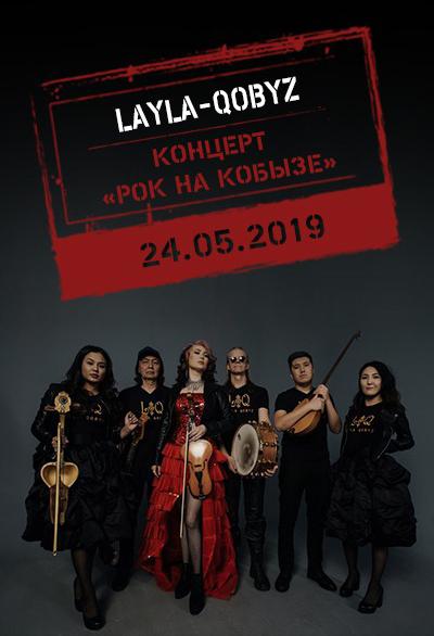 12252u30239_rock-na-kobyze-v-astane-2019