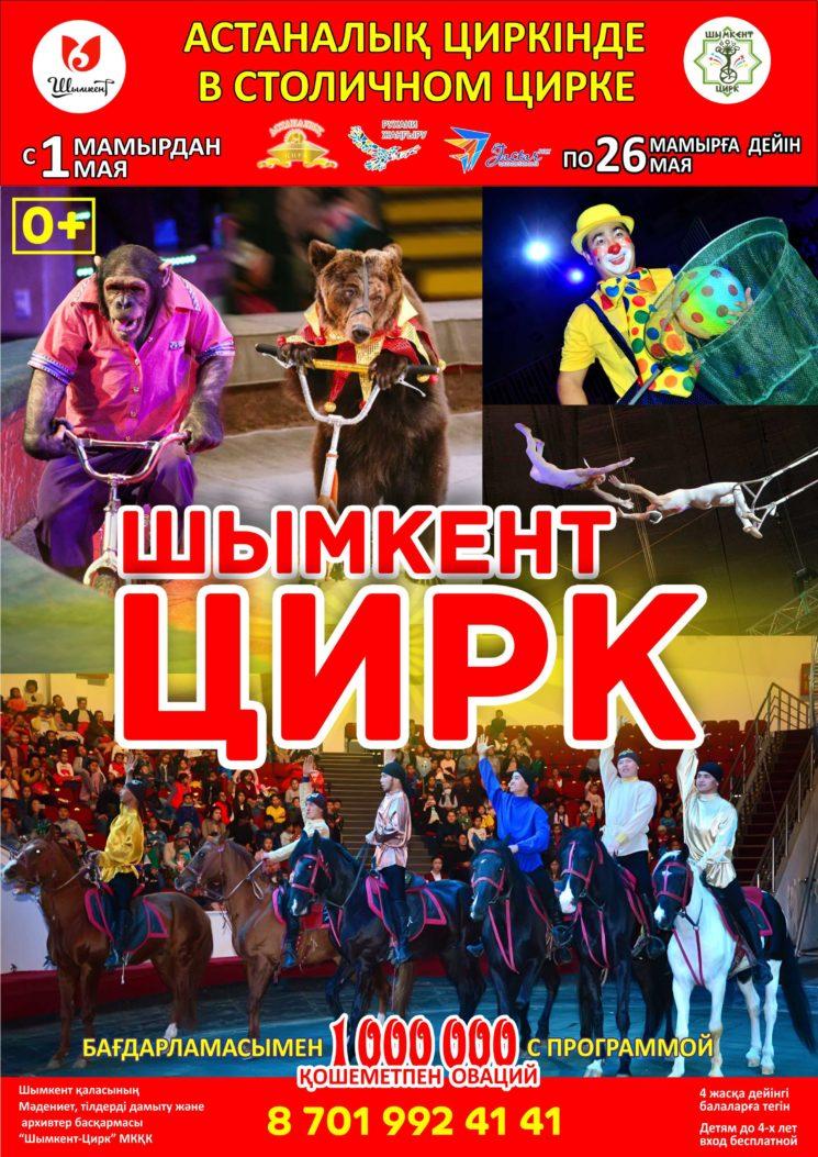12267u30239_shymkentskiy-tsirk-v-nur-sultane