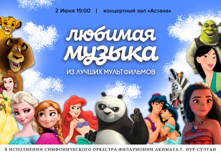 12328u30239_luchshaya-muzyka-disney-i-dreamworks-3