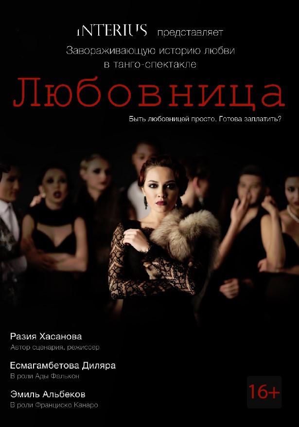 lubovnica-v-almaty-2018-01