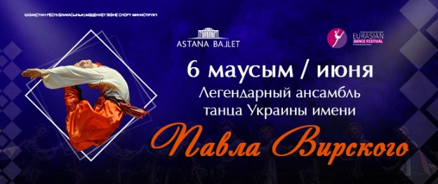 12395u15171_natsionalnyy-ansambl-tantsa-ukrainy-im-p-virskogo-astanaballet2