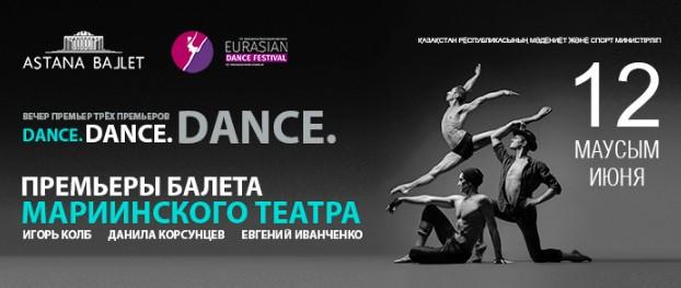 12396u15171_zvezdy-mariinskogo-baleta-na-stsene-teatra-astana-balet2