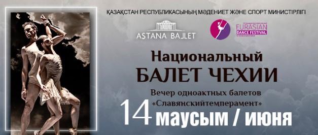 12486u15171_natsionalnyy-balet-chekhii-praga-v-astana-ballet1